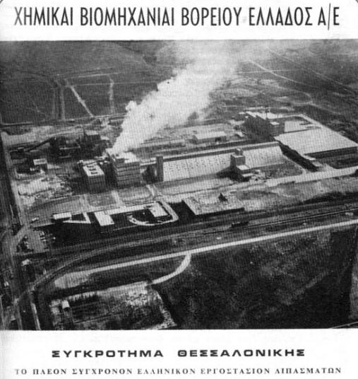 """Τμήματα Κτηρίων """"Χημικές Βιομηχανίες Βορείου Ελλάδος"""""""